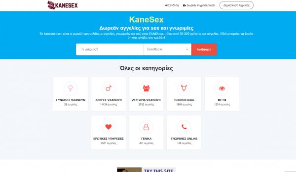 kanesex, KaneSex